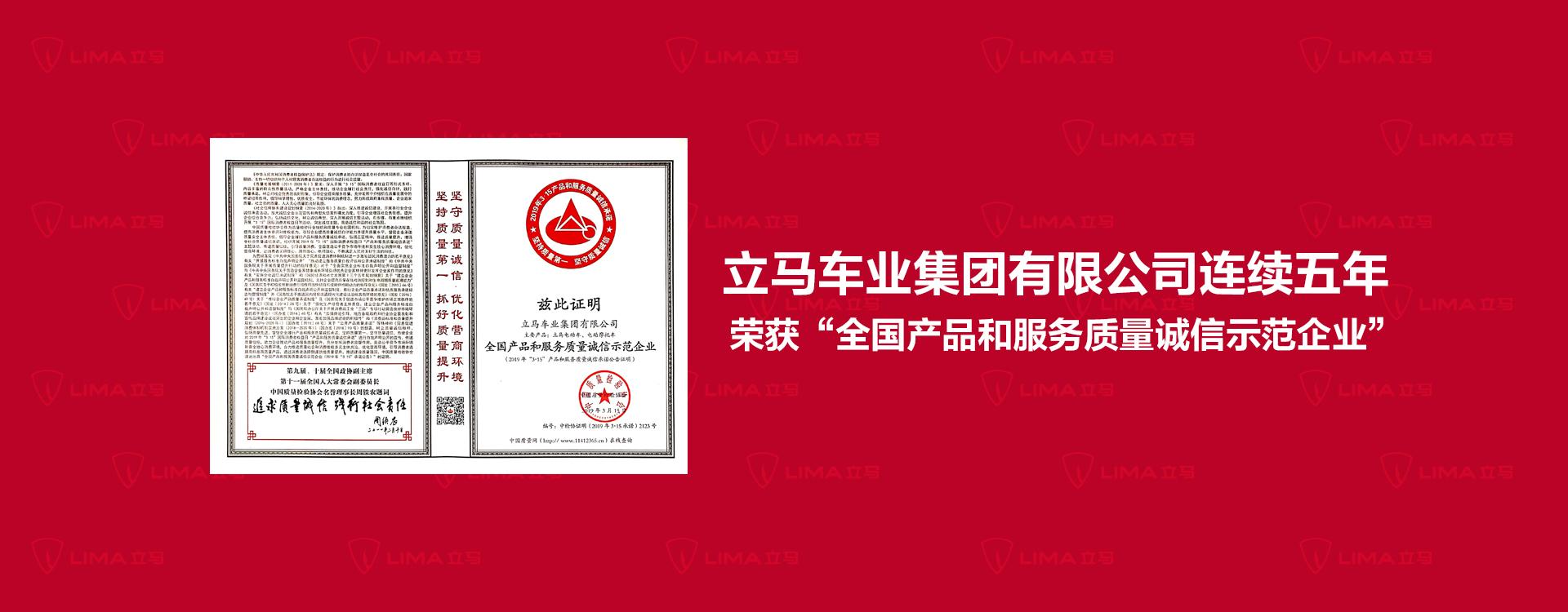 连续5年荣获全国产品和服务质量诚信示范企业